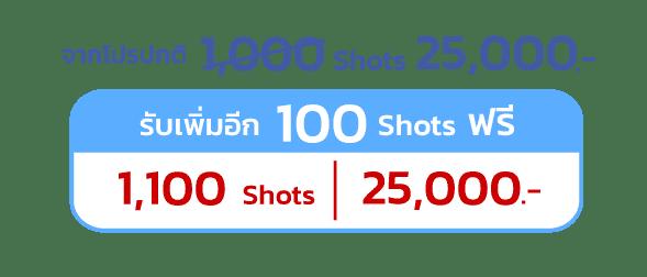 1100shots