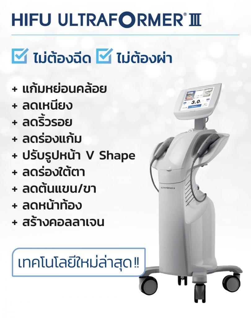 Promotion_Ultraformer