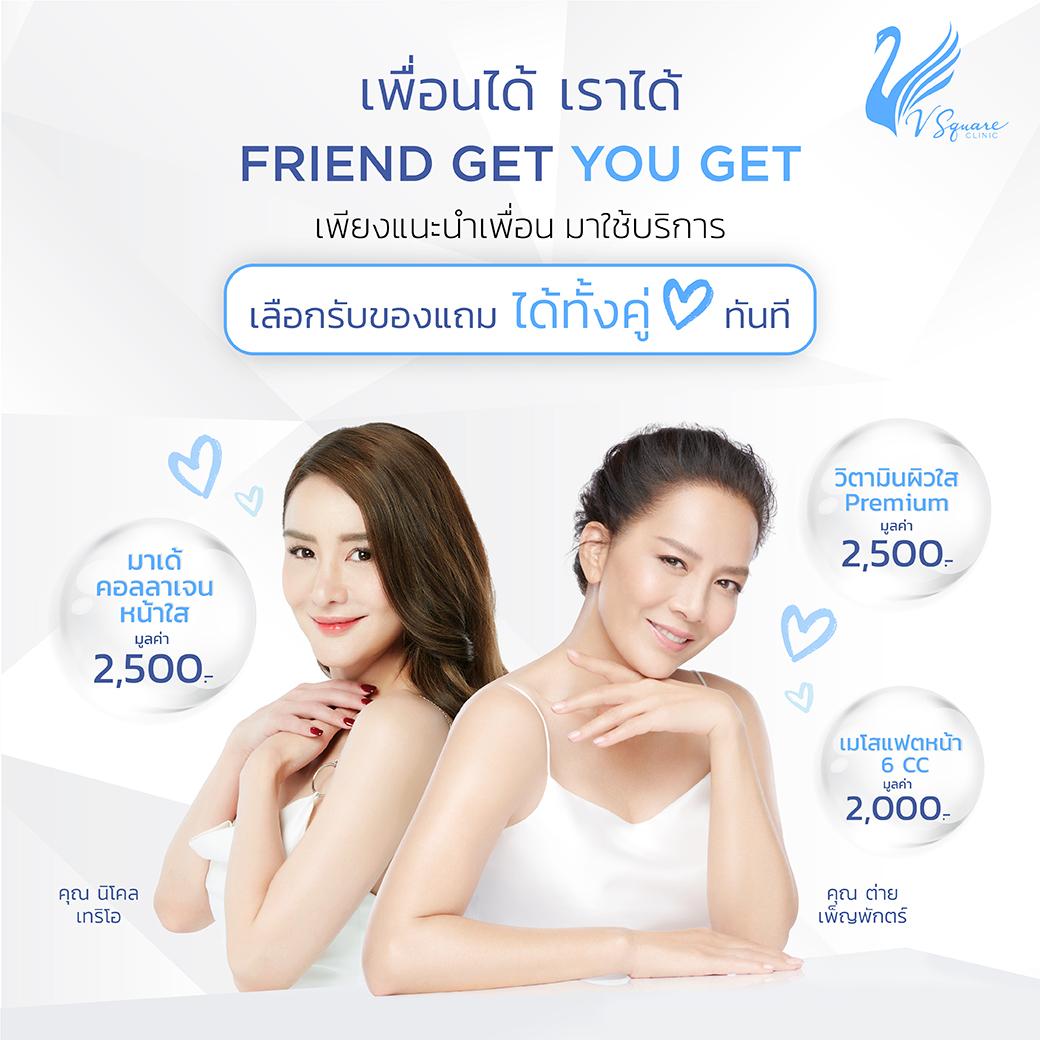 vsqclinic-friend_get_u_get